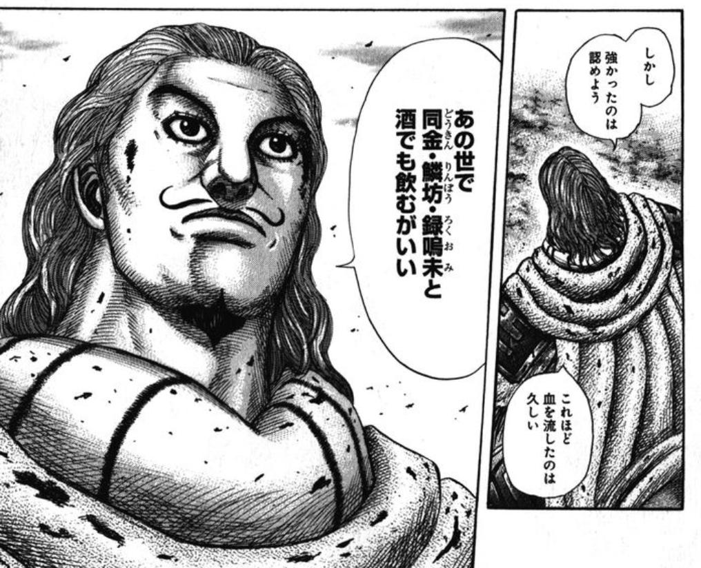 【キングダム】録嗚未(ろくおみ)は死亡した?副官として優秀で強い!
