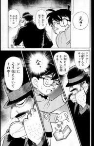 【名探偵コナン】テキーラは無能で爆死してかわいそう?本当は生きてるの?