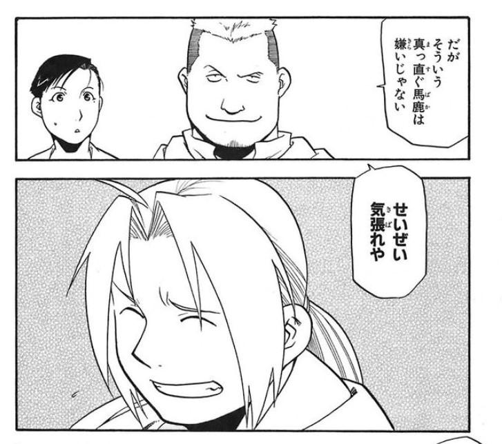 【鋼の錬金術師】ハイマンス・ブレダ少尉は作中屈指のキレ者!