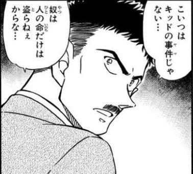 【名探偵コナン】中森銀三の声優の後任は?年齢も紹介!【まじっく快斗】