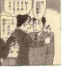 【名探偵コナン】山村ミサオの警部としての登場回は?山村美紗が由来!