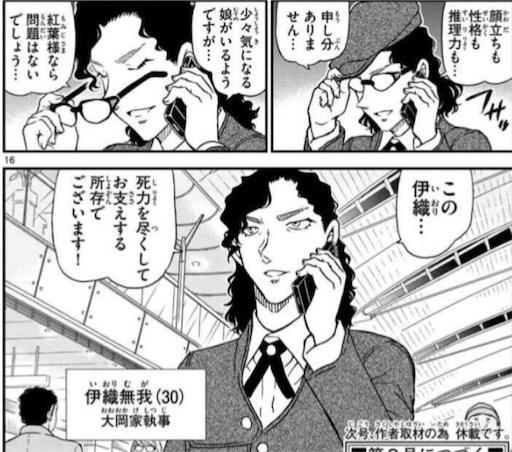 【名探偵コナン】伊織無我の登場会や正体は?声優や名言も紹介!