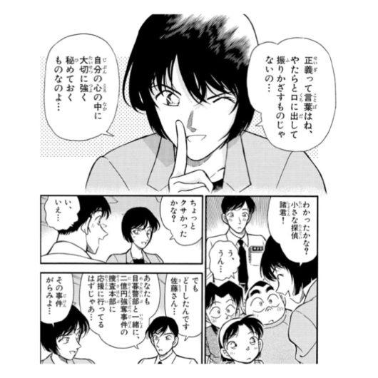 【名探偵コナン】佐藤美和子とはどんな人物?心に抱える過去のトラウマと恋模様