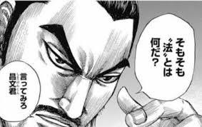 【キングダム】李斯(りし)は法の専門家として韓非子と並ぶ?名言を紹介!
