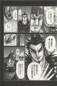 【キングダム】張唐(ちょうとう) 将軍は最後もかっこいい!名言を紹介!