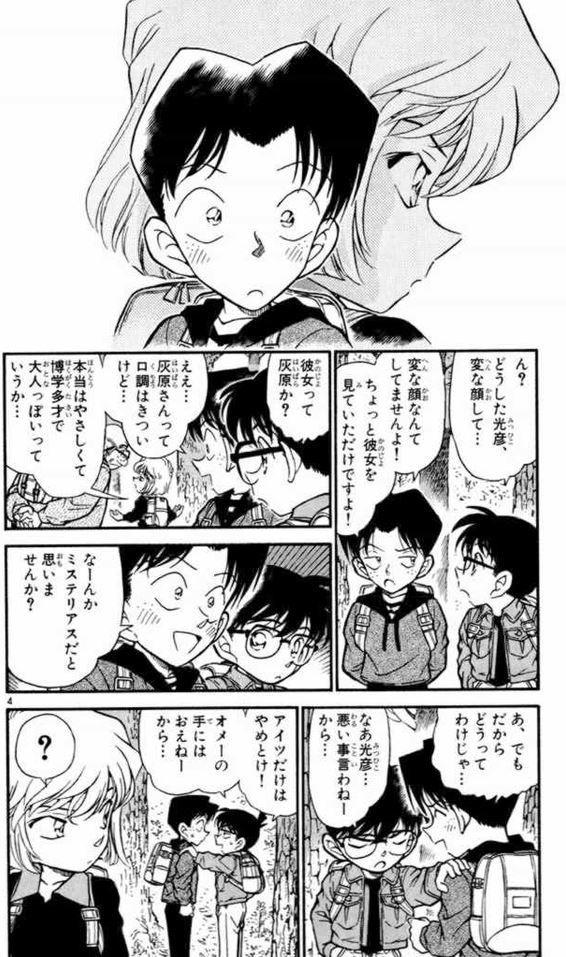 【名探偵コナン】円谷光彦(つぶらやみつひこ)の親や姉との関係!声優や名言を紹介!