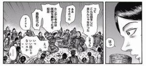 【キングダム】松左(しょうさ)は実在する?初登場や泣ける死亡シーンを紹介!