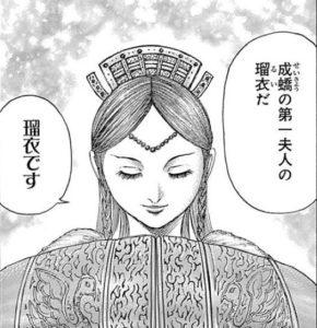 【キングダム】瑠衣(るい)成蟜の意志を繋ぐ嬴政の最大の盟主