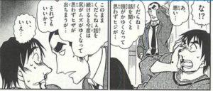 【名探偵コナン】横溝重悟(よこみぞじゅうご)がかっこいい!登場回や声優を紹介!