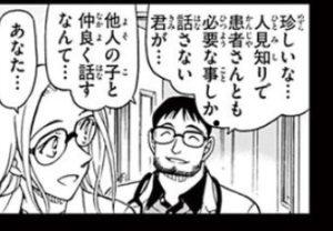 【名探偵コナン】宮野厚司の登場回は?声優や年齢を紹介!