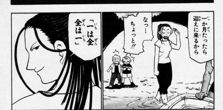 【鋼の錬金術師】イズミ・カーティスの吐血の理由は内臓?名言も紹介!
