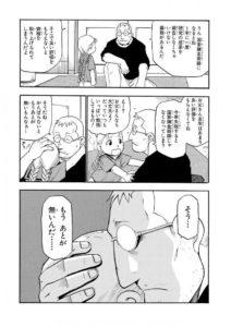 【鋼の錬金術師】ショウ・タッカーの名言・名シーン