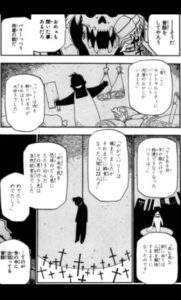【鋼の錬金術師】バリー・ザ・チョッパー/ナンバー66の名言・名シーン
