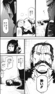 【鋼の錬金術師】ランファンの名言・名シーン!リンとの関係は?