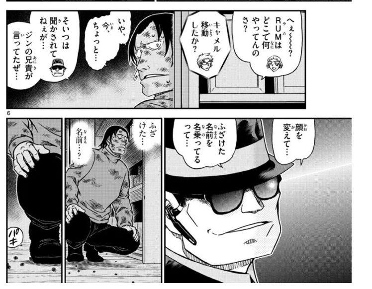 【名探偵コナン】ラムの正体は脇田兼則(わきたかねのり)?映画やアニメでの声優は?