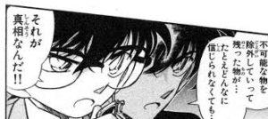 【名探偵コナン】江戸川コナンの名前の由来とは?声優や年齢を紹介!