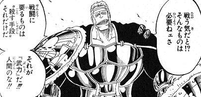 【ワンピース】首領クリークは強い?声優や懸賞金、技なども紹介!