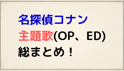 名探偵コナンの歴代主題歌(OP)、ED、劇場版の主題歌全曲まとめました!