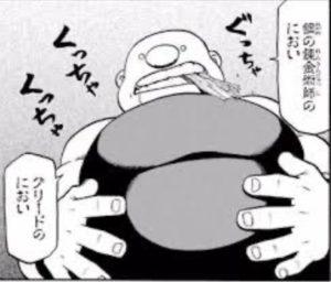 【鋼の錬金術師】グラトニーの腹の中はどうなってる?かわいそうな最後!