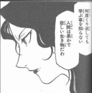 【鋼の錬金術師】ラストの強さは?かわいい名シーンや名言をまとめ!