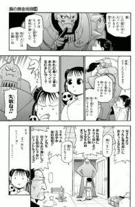 【鋼の錬金術師】メイ・チャンの名言・名シーン!シャオメイとの関係は?