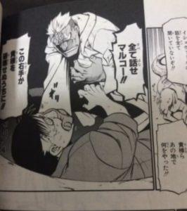 【鋼の錬金術師】ティム・マルコーの名言・名シーン