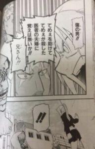 【鋼の錬金術師】傷の男(スカー)の名言・名シーン!本当はいいやつ?
