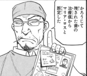 【鋼の錬金術師】マリア・ロスの名言・名シーン