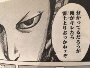 【キングダム】那貴(なき)について、元桓騎軍側近の経歴、実力は?