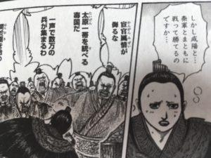 【キングダム】趙高は秦を脅かす能力の高い宦官!声優や名言を紹介!
