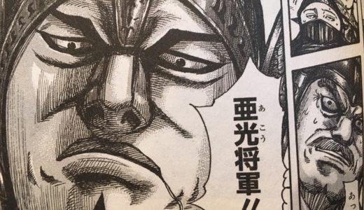 【キングダム】亜光(あこう)の実力と強さは?名言と名シーンを紹介!
