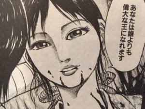 【キングダム】紫夏(しか)はかわいいけど死ぬ?声優や泣ける名言を紹介!