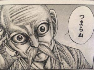 【キングダム】玄峰(げんぽう)は四天王随一の軍略家、その実力は?