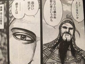 【キングダム】楽毅(がくき)は史実では軍神と言われ、燕で最強!名言を紹介1