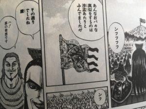【キングダム】騰(とう)は面白いけど史実では存在した?強さや声優を紹介!