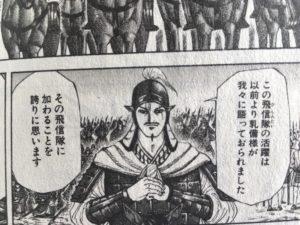 【キングダム】郭備(かくび)は信と同じ下僕出身?逸材と呼ばれるその人格とは?