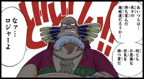 【ワンピース】クロッカスは海賊王の元船医!伝説を生きたその生涯を追う