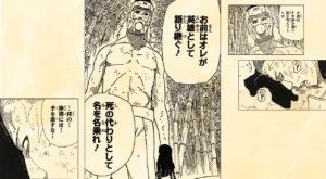 【NARUTO】半蔵は雨隠れの里の長でいいやつ?死因や強さ、名言を紹介!