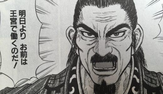 【キングダム】昌文君(しょうぶんくん)の強さや王騎との関係は?名言を紹介!