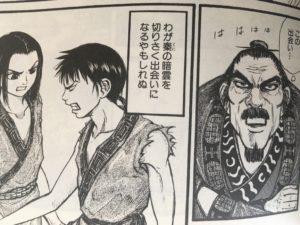 【キングダム】昌文君(しょうぶんくん)の強さや王騎との関係は?声優も紹介!