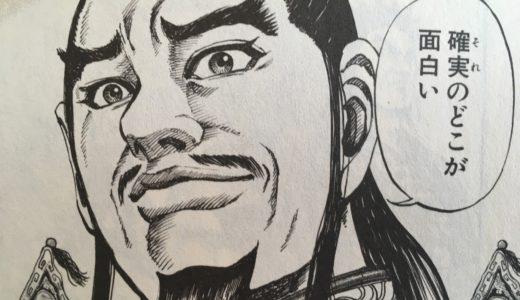 【キングダム】呂不韋は政の父親?元商人の天下像とは?