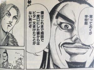 【キングダム】呂不韋(りょふい)は史記には存在した?声優も紹介!四柱との関係は?