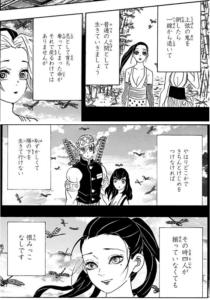 【鬼滅の刃】女忍者・雛鶴(ひなつる)とはどんな人物?音柱・宇随天元との関係は?