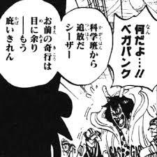 【ワンピース】ベガパンクの正体とは?悪魔の実を作ってる?味方なの?