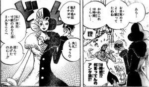 【ワンピース】イナズマの性別は?声優や強さ、年齢を紹介!