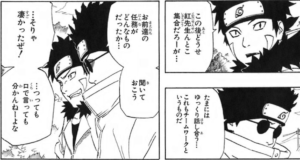 【NARUTO】犬塚キバと赤丸との関係は?声優や技、身長についても紹介!