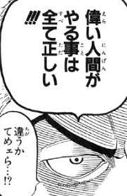 【ワンピース】モーガンと息子との関係は?クロとの因縁やその後を紹介!