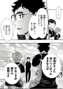 【ハイキュー!!】武田一鉄(たけだいってつ)がかわいい!声優や名言も紹介!
