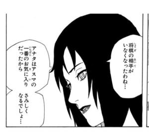 【NARUTO】夕日紅ってどれくらい強いの?来歴や強さ、人間関係を解説!