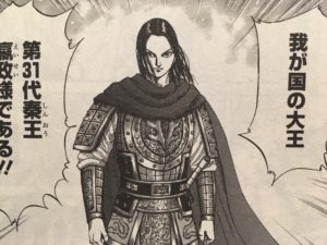 【キングダム】嬴政(えいせい)はキングダムでは真の王、史実では暴君?